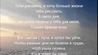 Пелена, Роман Полонский