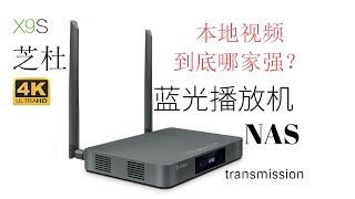 【悟空5kong】芝杜Zidoo X9s 蓝光播放机+NAS 任性下载器