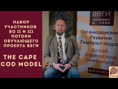 Приглашаем во II и III потоки Обучающего проекта ВЕГИ The Cape Cod Model