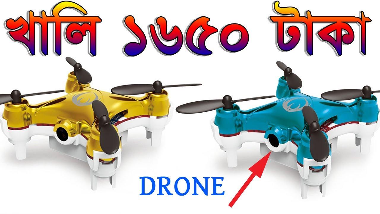মাত্র ১৬৫০ টাকা মিনি ড্রোন কিনুন,Cheap Price mini Drone HC 702 unboxing & Fly, Water Prices