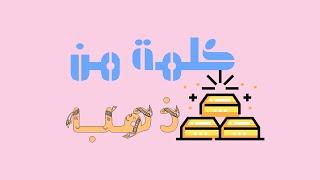 كلام من ذهب لا تدعه يفوتك !؟ سعيد الكملي Said El Kamali