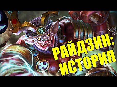 видео: smite: lore -- Райдзин, Повелитель Грома [rus]