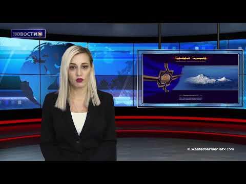 Делегация Западной Армении посетила Арцах.Новости 26.11.2020