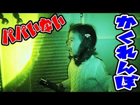 ●普段遊び●パパがいない・・・ホテルで暗闇かくれんぼ!まーちゃん【6歳】おーちゃん【4歳】#569
