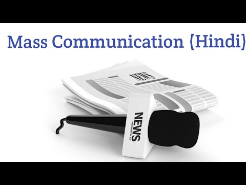 What Is Mass Communication In Hindi | Very Easy