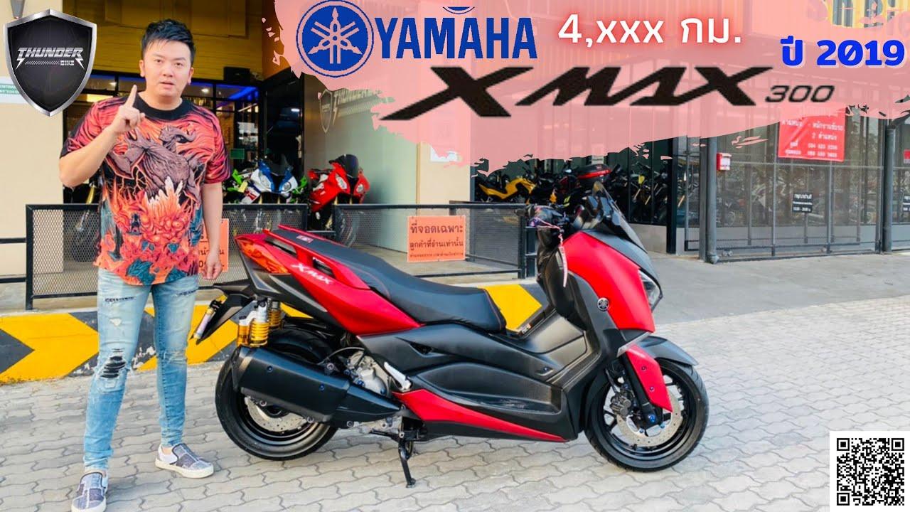 💥รีวิว💥YAMAHA X-Max300 2019 วิ่ง4,xxxkm. สภาพป้ายแดง พร้อมซิ่ง!!