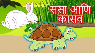 Sasa Ani Kasav Chi Sharyat - Chan Chan Marathi Goshti | लहान मुलांच्या गोष्टी | Marathi Story