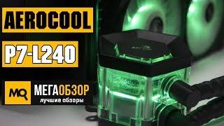 Aerocool P7-L240 обзор СВО