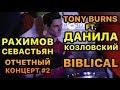 Tony Burns Feat Данила Козловскии Biblical Рахимов Севастьян отчетный концерт 2 mp3