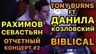 Tony Burns feat. Данила Козловский - Biblical (Рахимов Севастьян, отчетный концерт #2)