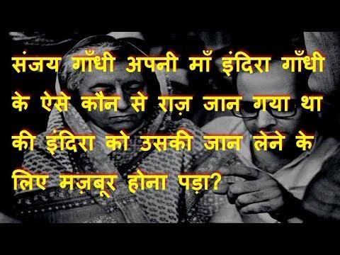 Sanjay Gandhi Death| संजय अपनी माँ Indira के कौन से Secrets जान गया था की इंदिरा ने उसकी जान ले ली?