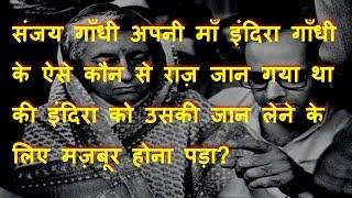 Sanjay Gandhi Death| संजय अपनी ...