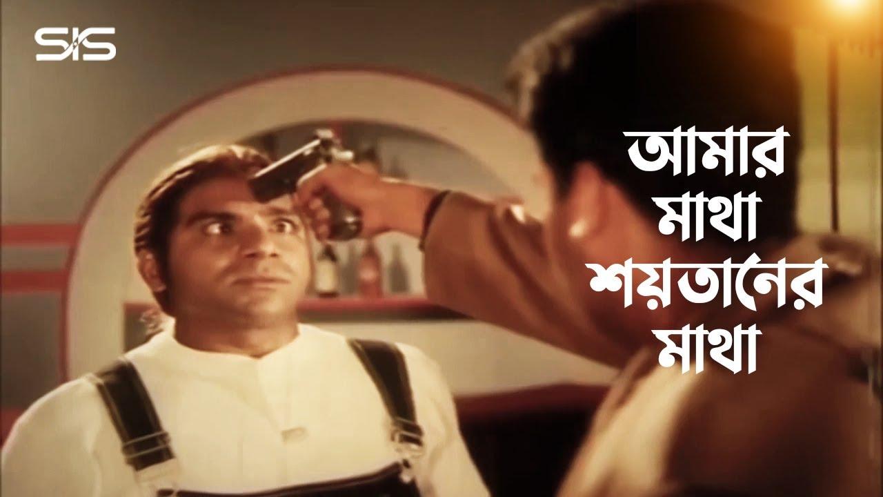 আমার মাথা শয়তানের মাথা   Manna   Misha   Bangla Movie Scene   VILLAIN   SIS Media