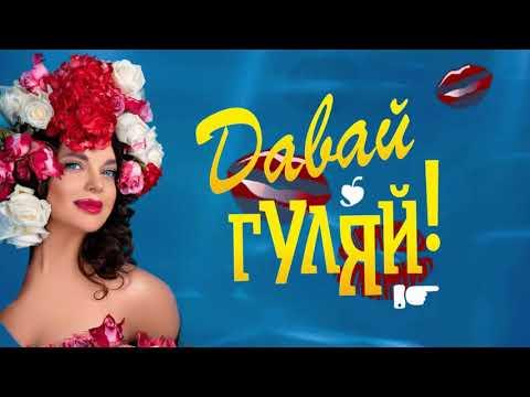 Наташа Королева  - Давай гуляй ! (премьера) Lyric Video
