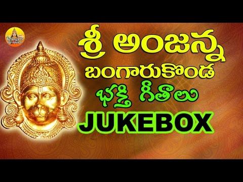 Anjaneya Swamy Songs Telugu | Kondagattu Anjanna Songs | Lord Anjaneya Devotional Songs Telugu