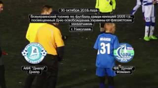 "АФК ""Днепр"" (2005) 1 - 0 ФК  ""Дунай"" (2005). 30.10.2016"