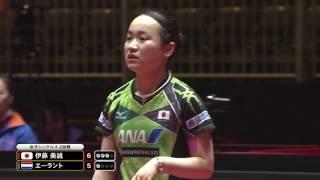 女子シングルス2回戦 伊藤美誠 vs エーラント 第5ゲーム