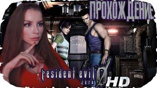 Resident Evil 0 / biohazard 0 HD REMASTER  Полное Прохождение на русском