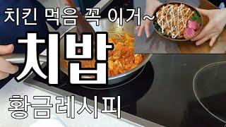 딸래미가 환장하는 치밥 레시피,도시락 요리