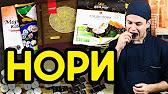 Рецепт. Жаренный Нори Nori (ГИМ) - Листы морской капусты. - YouTube