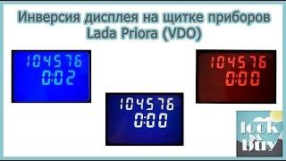 Инверсия дисплея на щитке приборов Lada Priora (VDO)