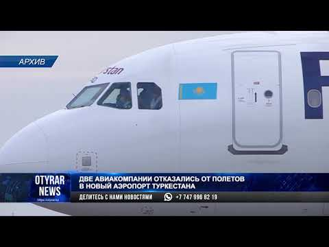 Две авиакомпании отказались от полетов в новый аэропорт Туркестана