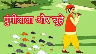 पुंगीवाला और चूहे - Moral Stories In Hindi | Panchtantra Ki Kahaniya In Hindi | Dadimaa Ki Kahaniya