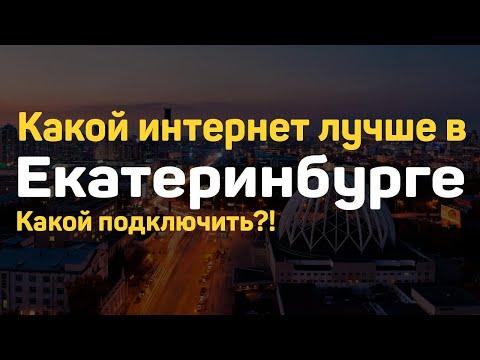 Какой интернет лучше подключить в Екатеринбурге