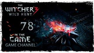 Ведьмак 3: Дикая Охота Прохождение #78 [Избранник Богов]