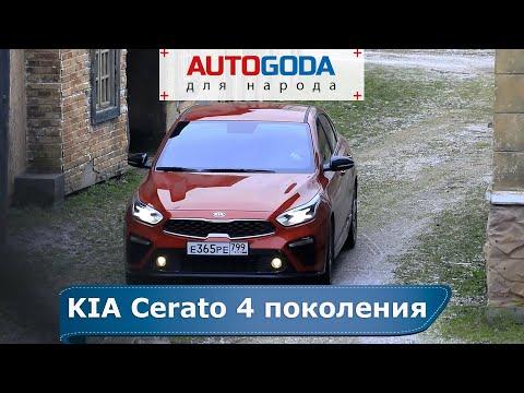 KIA Cerato 2020 - Обзор от AutoGoda для народа. Отзывы владельцев Киа Церато Gt 2020 4 поколения.