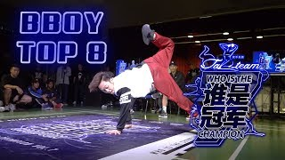Who Is The Champion Vol.7 | Bboy Top 8 | Decks VS Zazzles