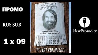 Последний человек на Земле (The Last Man on Earth) - 1 сезон 9 серия RUS SUB (Промо)