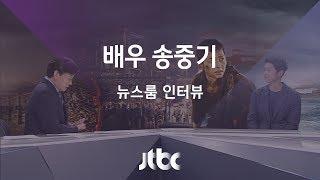 배우 송중기 (2017.07.27)