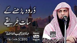Durood Padhne Ke 7 Tarike | Qari Sohaib Ahmed Meer Muhammadi | @BayansTube