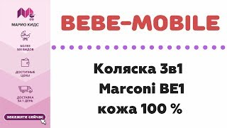 ОБЗОР: Коляска 3в1 BeBe-Mobile Marconi BE1 кожа 100 %