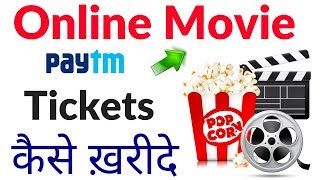 How To Book Online Movie Tickets on Paytm Help Full Information Video Hindi/Urdu