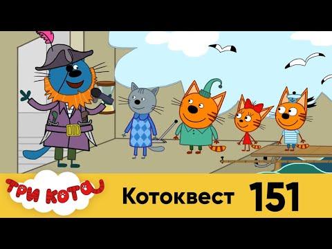 Три Кота   Котоквест   Серия 151   Мультфильмы для детей
