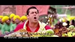 اغنيةAaj Unse Milna Hai من فيلم بريم رتان دهان بايو2015 لـ سلمان خان