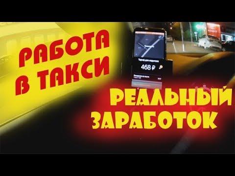 Такси Москва - сколько можно заработать?