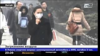«Желтый» уровень загрязнения воздуха объявлен в Китае(, 2014-02-23T15:05:14.000Z)