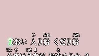 月夜船 波平曉男 台語歌 路頂的小姐 カラオケ 字幕