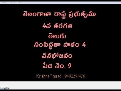Write Telugu words and Sentences, 4th Class Telugu Samsidhatha patam 4,  Vana Bhojanam, Page No  9 by KP Lessons