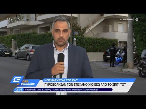 Πυροβόλησαν τον Στέφανο Χίο έξω από το σπίτι του - Ώρα Ελλάδος 27/7/2020 | OPEN TV