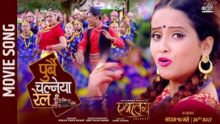 Purbai Chalne Rail || EKLAVYA Nepali Movie Song || RamChandra Kafle, Junu Rijal Kafle ||