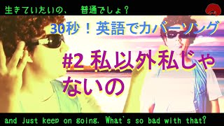 30秒で【 英語ver. 】カバー #2 は... Our 30 sec. Eng. Cover song #...