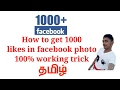 How To Get 1000 Likes In Facebook Photo 100 Working Trick Tamil Tech 4 U Tamil mp3