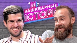 ЗАШКВАРНЫЕ ИСТОРИИ 2 сезон: Усачев, Кшиштовский, Поперечный, Алина Пязок, Старый
