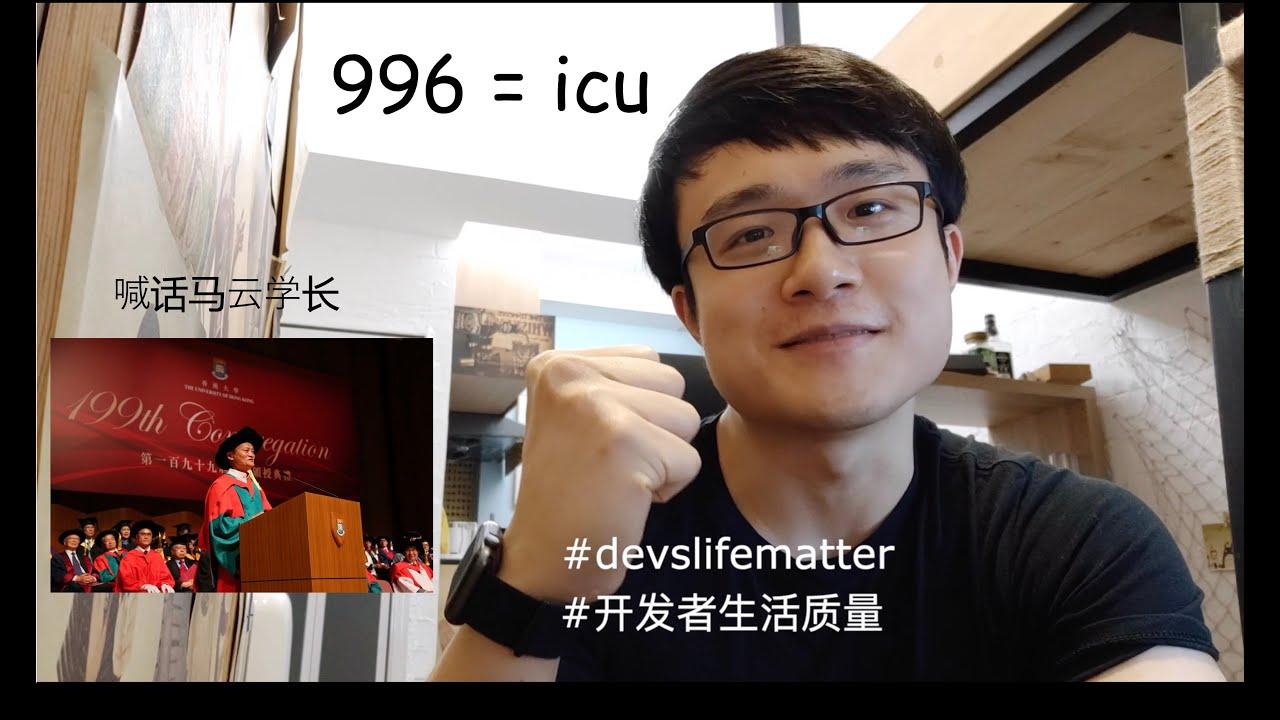 香港IT薪資揭秘   年薪百萬?   996.icu   喊話馬雲學長   不景氣的夕陽行業?   香港IT工作強度   問題解答 - YouTube