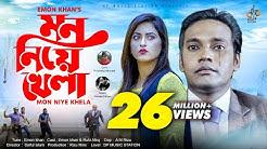 Mon Niye Khela | মন নিয়ে খেলা | Emon Khan | Exclusive Music Video | New Bangla Song 2019.
