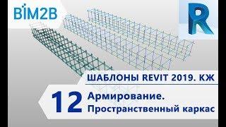 КЖ шаблоны Revit 2019 - 12 - Армирование – Пространственный каркас